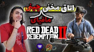 (پول و طلا💵)🔥🇨🇳رد دد ردمپشن۲: اتاق مخفی مافیای چینی red dead redemption 2