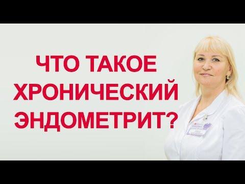 Что такое хронический эндометрит. Одна из причин бесплодия.