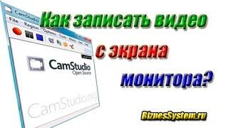 Как записать видео с экрана монитора. Бесплатная программа(В этом ролике рассказывается о том, как записать видео с экрана монитора с помощью бесплатной программы...., 2014-01-31T11:59:50.000Z)
