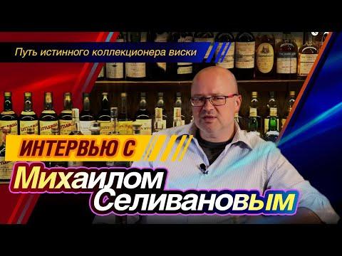 Путь истинного коллекционера виски. Рекомендации что купить из виски.