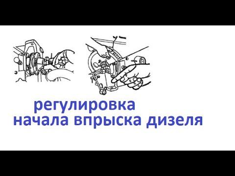 Регулировка момента впрыска. - YouTube