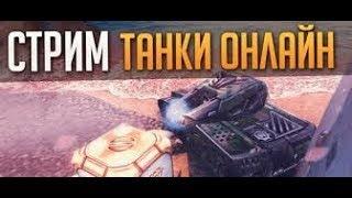 """Первый стрим по игре """"Танки Онлайн"""""""