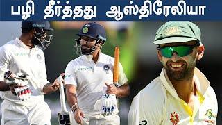 2 வது டெஸ்டை எளிதாக வென்ற ஆஸ்திரேலியா | India vs Australia, 2nd Test | Oneindia Tamil
