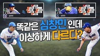 체감구속실험 삼성 심창민 시그니처 vs 베스트포지션 야…