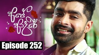 Ape Adare - අපේ ආදරේ Episode 252 | 18 - 03 - 2019 | Siyatha TV Thumbnail