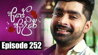 Ape Adare - අපේ ආදරේ Episode 252 | 18 - 03 - 2019 | Siyatha TV Thumbnail