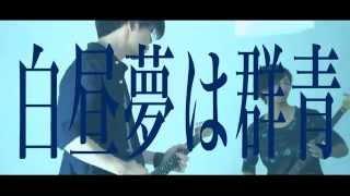 Rhycol. 2007年日本の大阪にて結成された4人組ロックバンド。 洗練され...