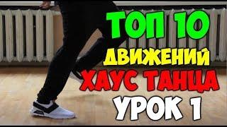 10 движений ногами танца ХАУС, ШАФЛ! Подробные видеоуроки, как научиться танцевать ШАФЛ, ХАУС! #1