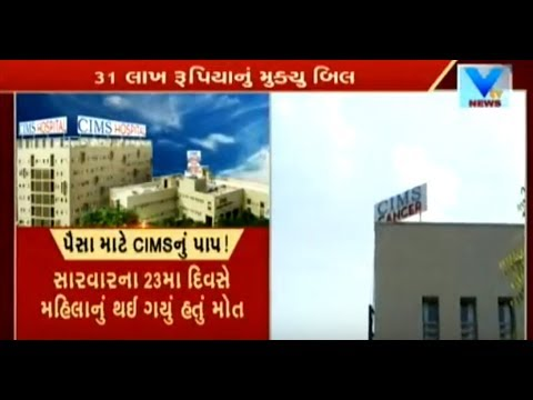 Ahmedabad: CIMS hospital treated dead women for 20 days & generated 31 Lacs bill | Vtv News