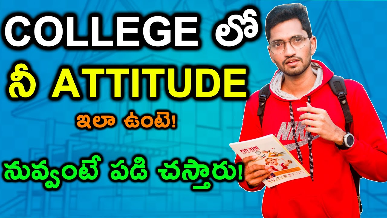 Your ATTITUDE In COLLEGE Should Be Like This! | Get LOVED By GIRL & FRIENDS | Naveen Mullangi
