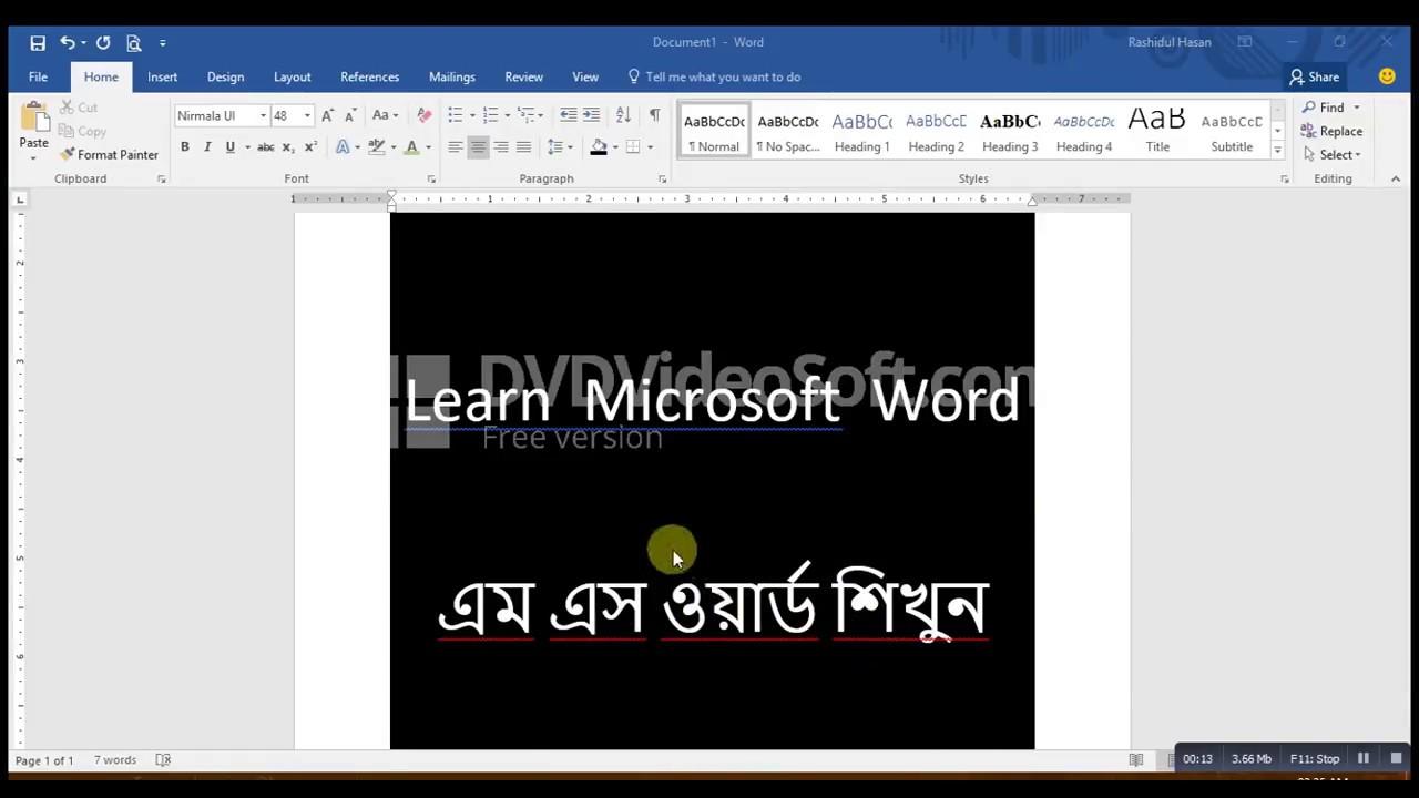 Microsoft Word  Tutorial - Part 01,এম এস ওয়ার্ড শিখুন -পার্ট  ০১