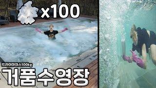 드라이아이스100kg으로 끝없이 거품이 일어나는 거품수영장 만들어버렸습니다! - 허팝 (Bubble Pool with Dry Ice)