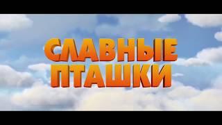 СЛАВНЫЕ  ПТАШКИ русский трейлер