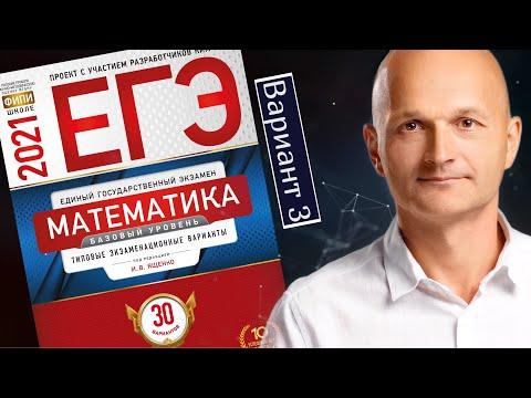 Решаем Базовый ЕГЭ 2021 Ященко Математика Вариант 3