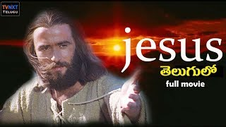 Yesu Prabhu-యేసు ప్రభు Telugu Full Movie | Christian Devotional | Jesus Movies In Telugu | TVNXT