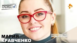 Ремонт по честному Марии Кравченко на РенТВ в ГК «Фундамент»