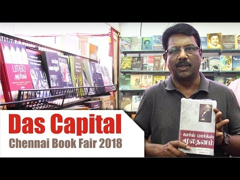 Das Capital | Thanthai Periyar | Chennai Book Fair 2018