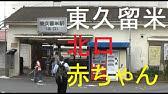 東久留米CM - YouTube
