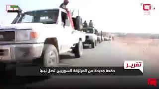 قناة الحدث : المخابرات التركية ترسل عشرات المرتزقة من عناصر الإخوان اليمنيين إلى ليبيا