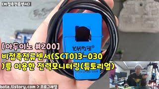 [아두이노#200] 비접촉전류센서(SCT013-030)…