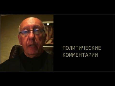 195: Разрешит ли Трамп Путину остаться?