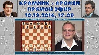 Крамник - Аронян, 10.12.2016. Игорь Немцев