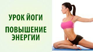 Йога для начинающих. Повышение тонуса - упражнение