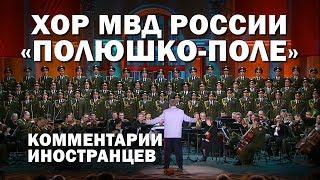 ХОР МВД РОССИИ - «Полюшко-поле» -  Комментарии иностранцев