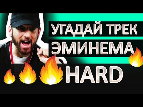 УГАДАЙ ТРЕК ЗА 5 СЕКУНД - ЭМИНЕМ | GUESS THE SONG - EMINEM HARD LEVEL 2019