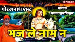 Bhaj Le Naam Ne || Guru Gorakh Shabad 2017 | Bhakat Ramniwas | Superline Devotional