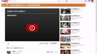 2013122405 如何用 Youtube Editor 剪輯製作影片,以及 Youtube 上傳影片