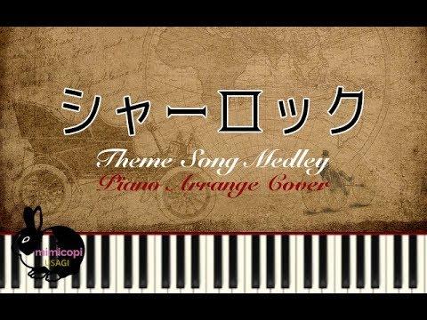 ドラマ『シャーロック』OP・テーマソング メドレー【演奏してみた・ピアノ譜】  Mimicopi USAGI