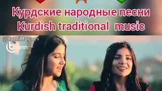 курдская народная музыка Kurdish Traditional Music