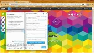Создание сайта на wix  Пошаговое руководство!