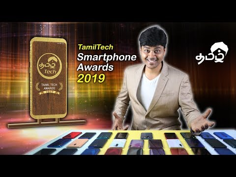 Tamil Tech Awards 2019 🏆-  Best SmartPhone ?