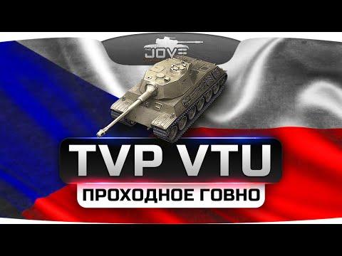 ПРОХОДНОЕ ГОВНО! (Обзор TVP VTU Koncept)