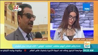 صباح الورد - غادة والي تفتتح اليوم ملتقى