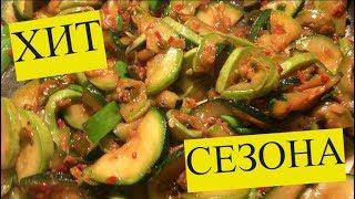 Жареные кабачки по корейски быстро и вкусно