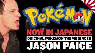 Original Pokemon Theme Sung in Japanese by Original Theme Singer Jason Paige