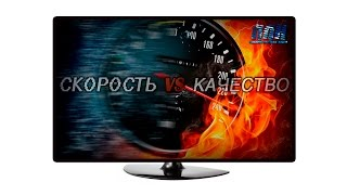 ЛЛН в эфире [03] - Скорость vs Качество