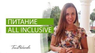 Питание all inclusive. #TanyaTravel Завтрак в отпуске и как выбирать себе продукты?