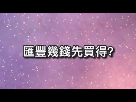 匯豐幾錢先買得? - YouTube