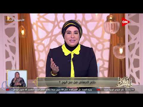 قلوب عامرة - حكم الاجهاض قبل نفخ الروح؟.. د.نادية عمارة تجيب