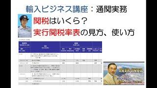 【通関実務】関税の調べ方,実行関税率表の見方、早わかり (貿易実務講座)