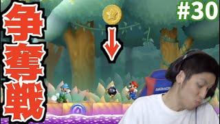 【争奪】争奪戦で珍しく笑顔になれました【New スーパーマリオブラザーズ Wii】#30