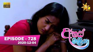 Ahas Maliga | Episode 728 | 2020-12-04 Thumbnail