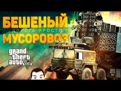 БЕШЕНЫЙ МУСОРОВОЗ - ДОРОГА ЯРОСТИ в GTA 5