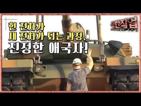 극한직업 - Extreme JOB_육군 종합 정비창-2부_#003