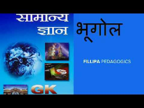 COMPLETE Lucent GK - भूगोल Geography