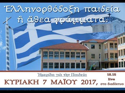 Αποτέλεσμα εικόνας για Ζωντανή μετάδοση ημερίδας : «Ελληνορθόδοξη παιδεία ή άθεα γράμματα;», Θεσσαλονίκη 7-5-2017